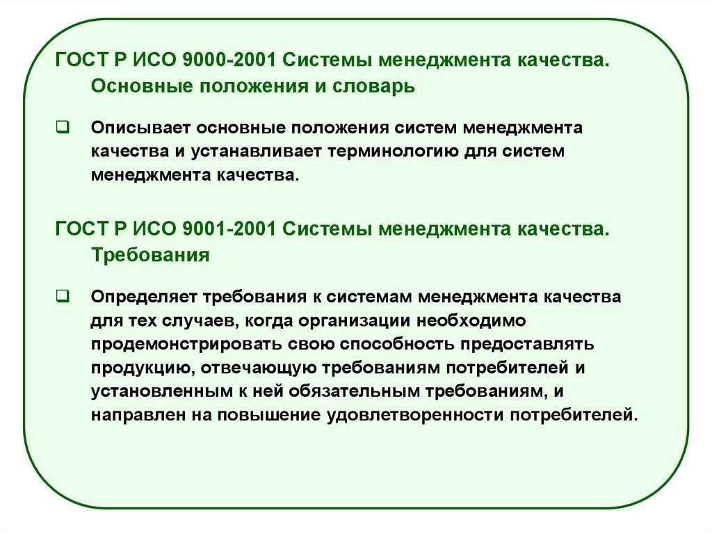 Лекция основное содержание и назначение стандарта исо 9001 производители крыма сертификация сроки