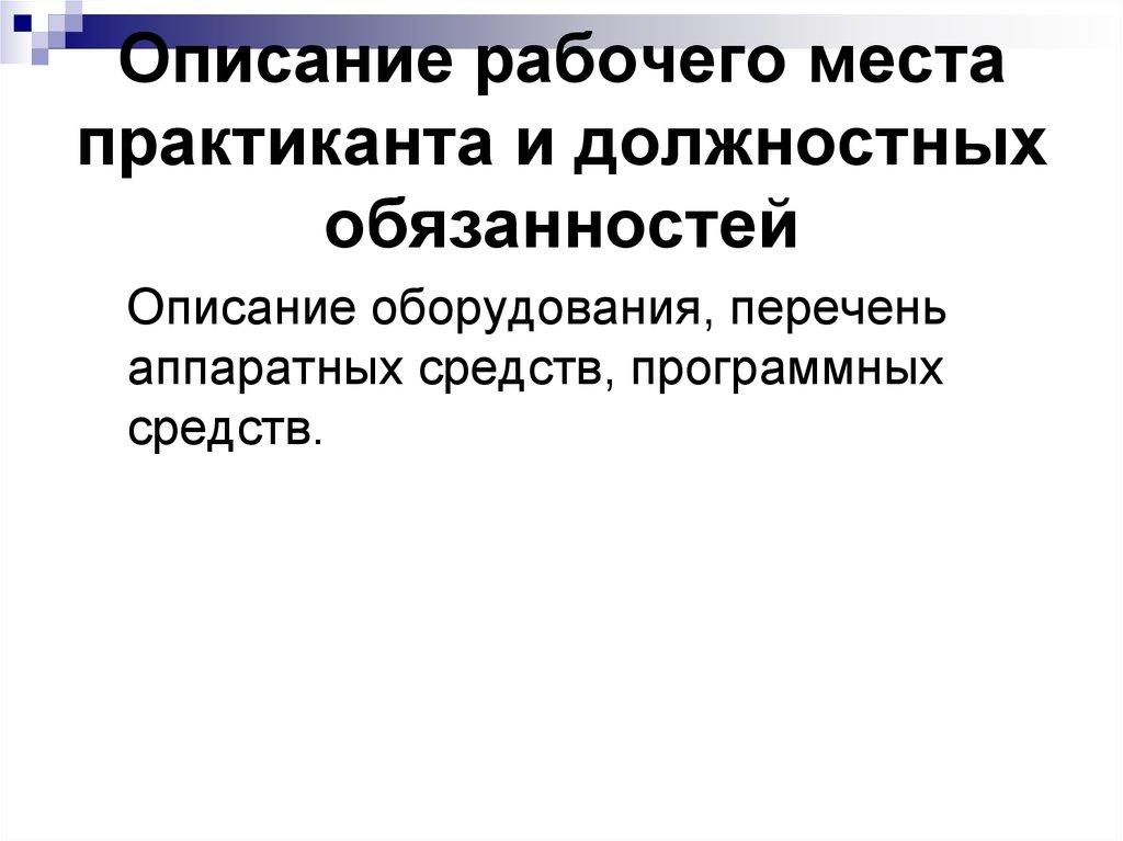 Отчет о производственной практике в ОАО Сибнефтепровод   Описание рабочего места практиканта и должностных обязанностей
