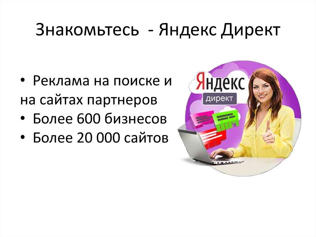 Знакомства Яндекса