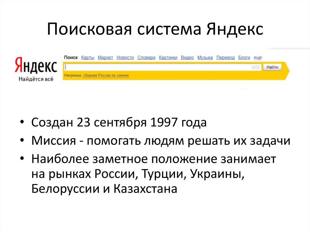 знакомство в яндекс ru