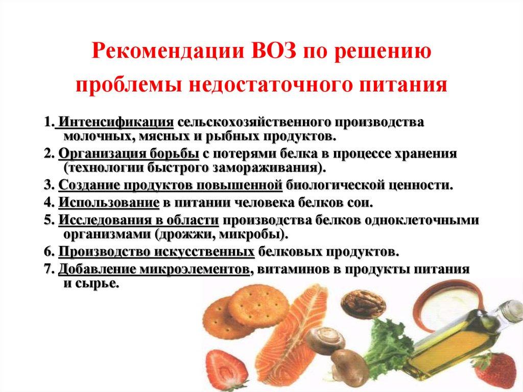 Рекомендации воз по нормам питания