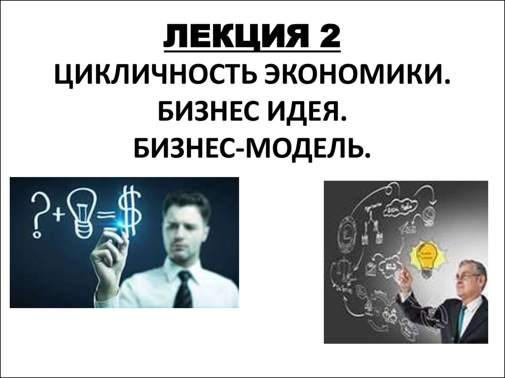 Экономическая идея в бизнесе мини бизнес план расчет