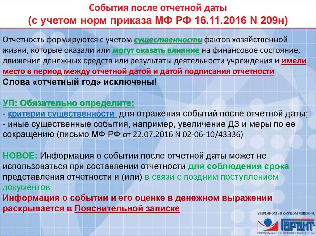 Инструкция 138 и цб рф последняя редакция 2016.