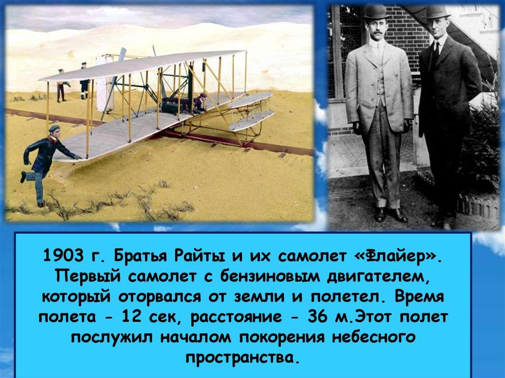 после первый самолет в россии был изобретен кем россии