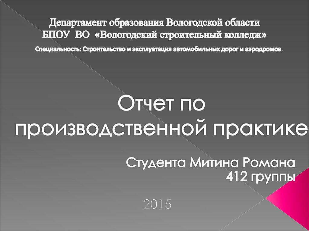 Отчет по производственной практике Объект строительства двор  Отчет по производственной практике