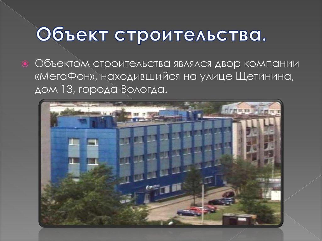 Отчет по производственной практике Объект строительства двор  Отчет по производственной практике Объект строительства
