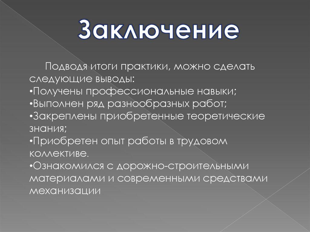 Отчет о практике мегафон 5992