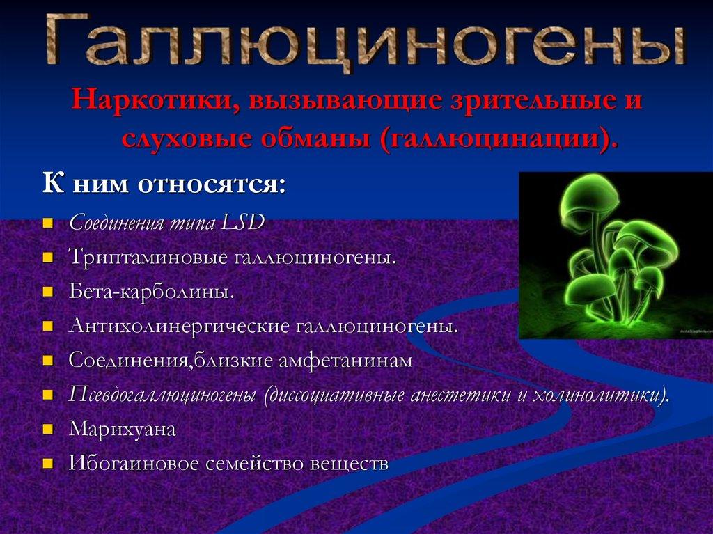 Наркомания галлюциногенами наркология арбат