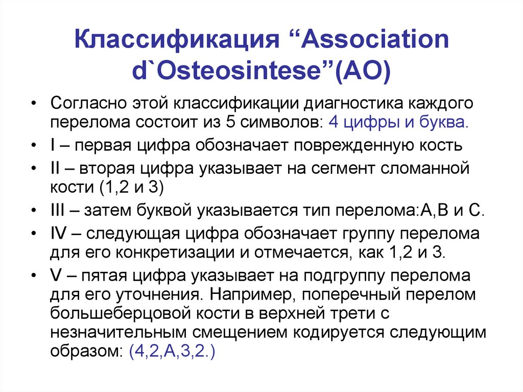 "Классификация ""Association d`Osteosintese""(AO)"