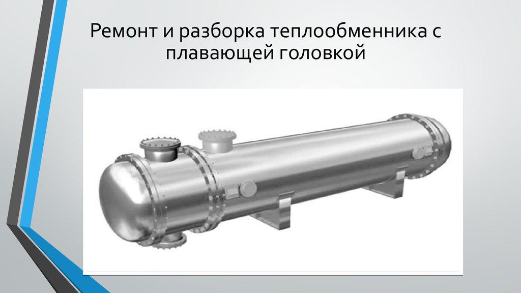 Монтаж кожухотрубчатые теплообменники Кожухотрубный испаритель ONDA HPE 180 Балашов