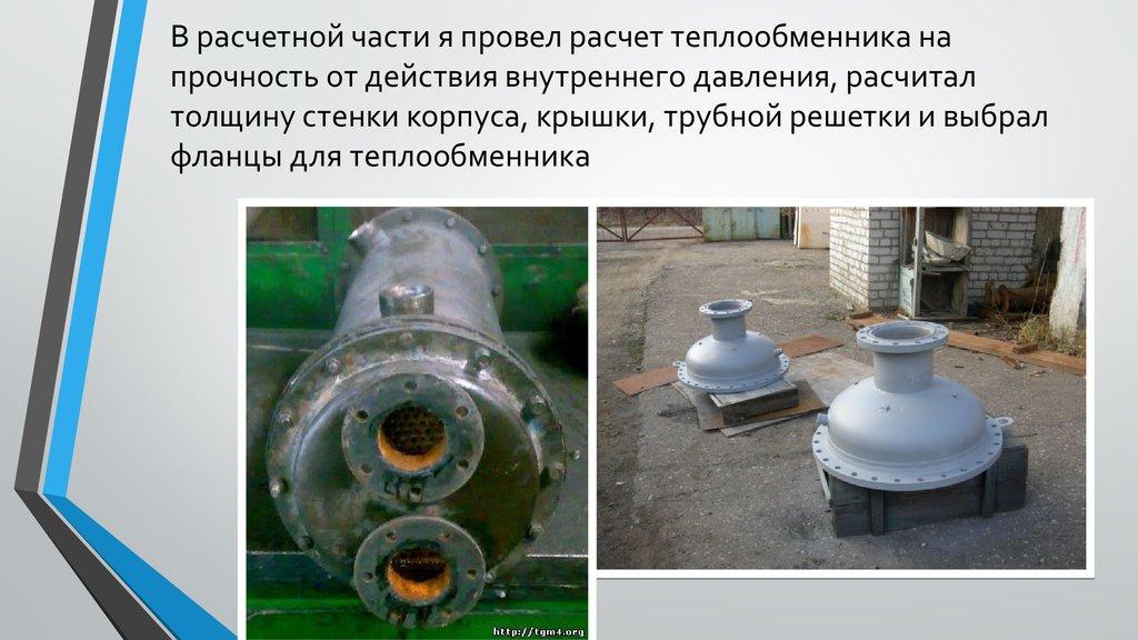 Техника безопасности при монтаже теплообменника теплообменник россия трантер