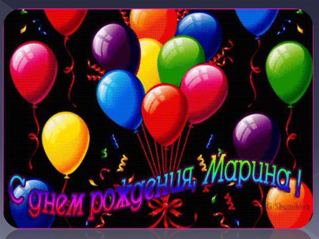 Открытки, открытки с днем рождения женщине красивые марина николаевна