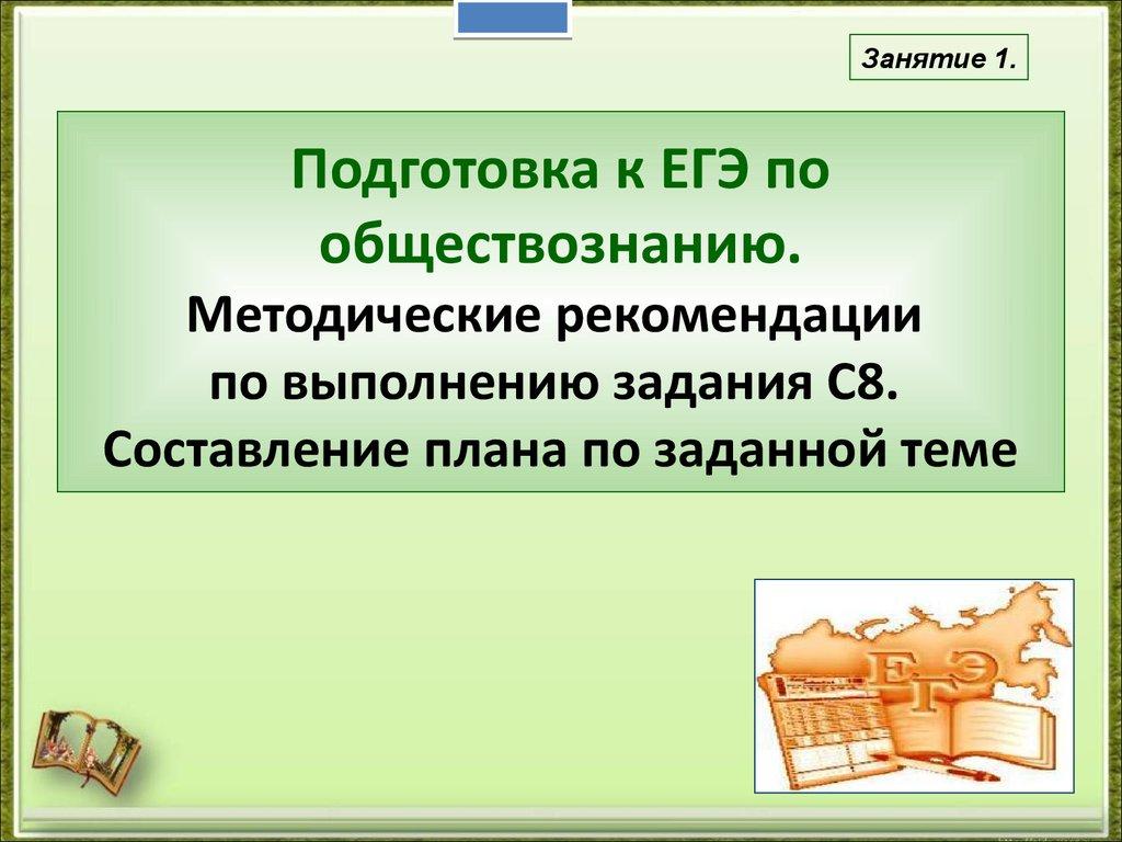 Подготовка к ЕГЭ по обществознанию Методические рекомендации  Подготовка к ЕГЭ по обществознанию Методические рекомендации по выполнению задания С8