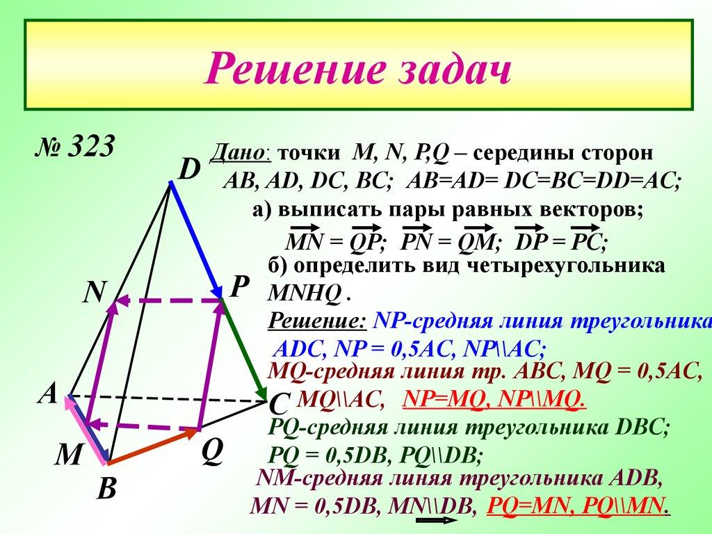 Решение задач на векторы в пространстве помощь студентам с х
