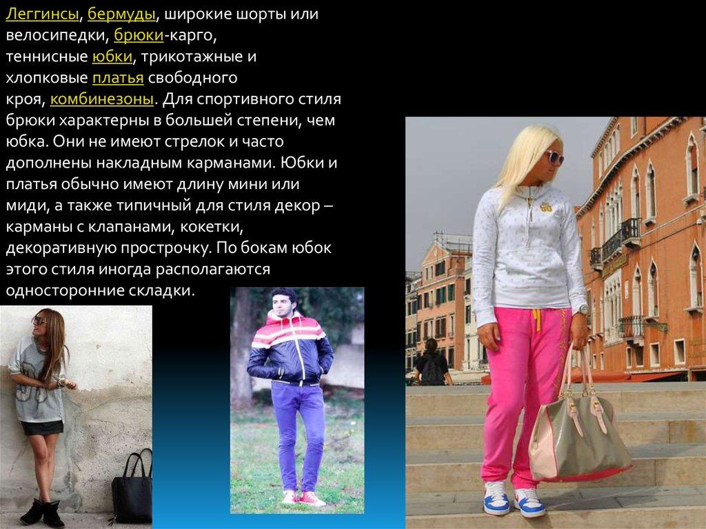 03a2edc06f2e хлопковые платья свободного кроя, комбинезоны. Для спортивного стиля брюки  характерны в большей степени, чем юбка. Они не имеют стрелок и часто