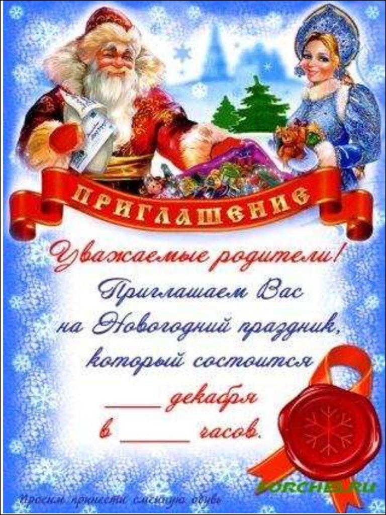 Приглашение на новогодний утренник в детском саду шаблон картинки