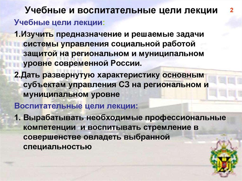 Региональная девушка модель управления социальной работой работа новосибирске 5 2 для девушки