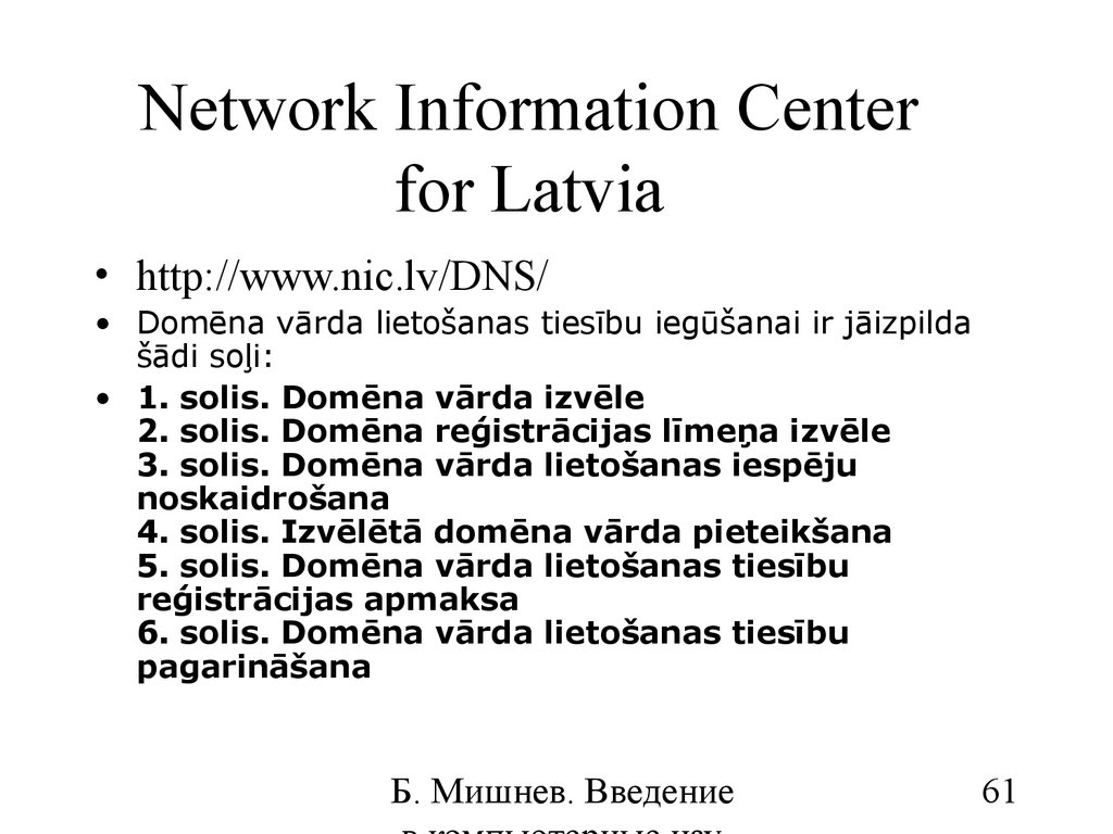 Network Information Center for Latvia