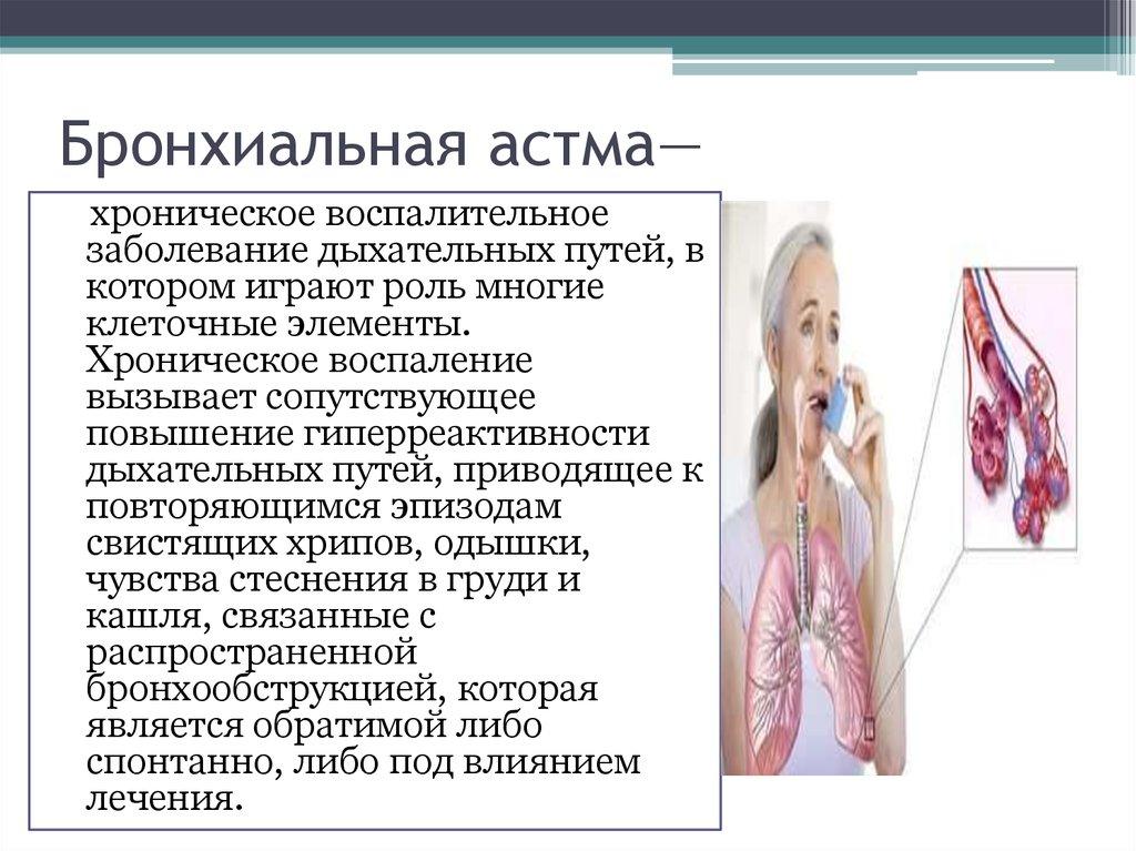 бронхиальная астма народные средства детей