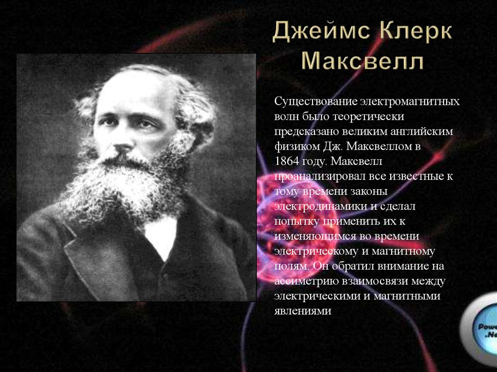 a biography of james clerk maxwell a british physicist Mrs clerk maxwell seems only just to succeed in holding the child in check in adult life james clerk maxwell was one of the outstanding british physicists of the.