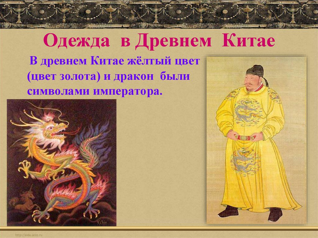 Презентация на тему одежда древнего китая