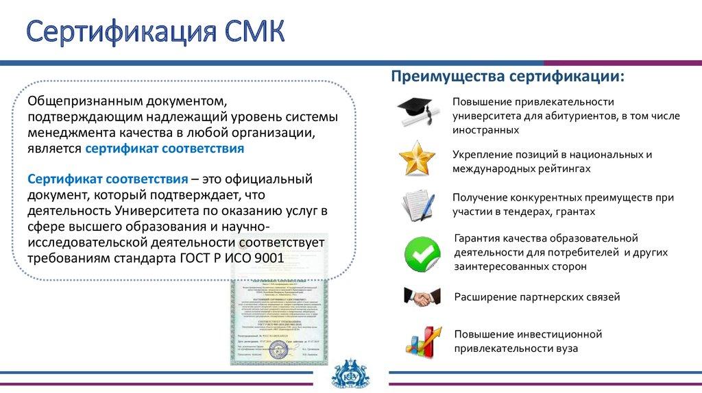 Сертификация это деятельность сертификация хлеба и хлебобулочных изделий уфа