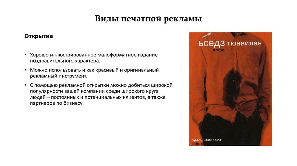 A с помощью открыток можно рекламировать подать рекламу без регистрации бесплатно