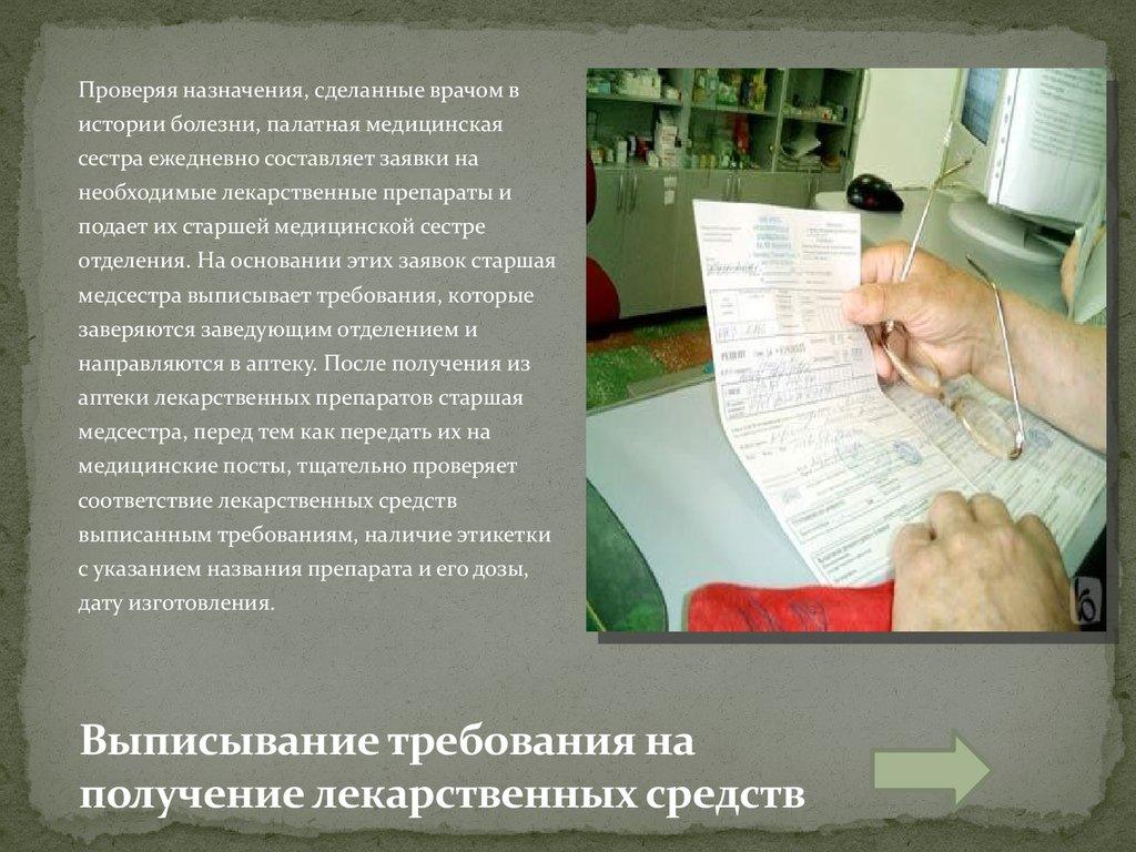 образовательных услуг: запас лекарст на посту палатной медсестра хозяйственного блока даче
