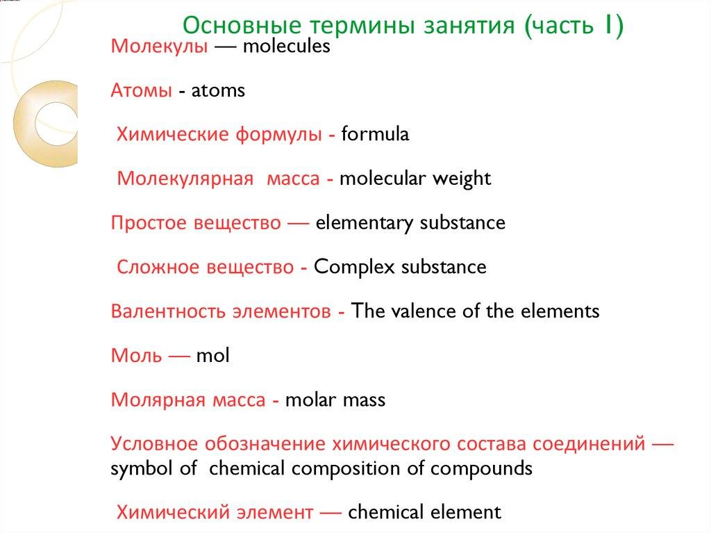 вещество комплекс