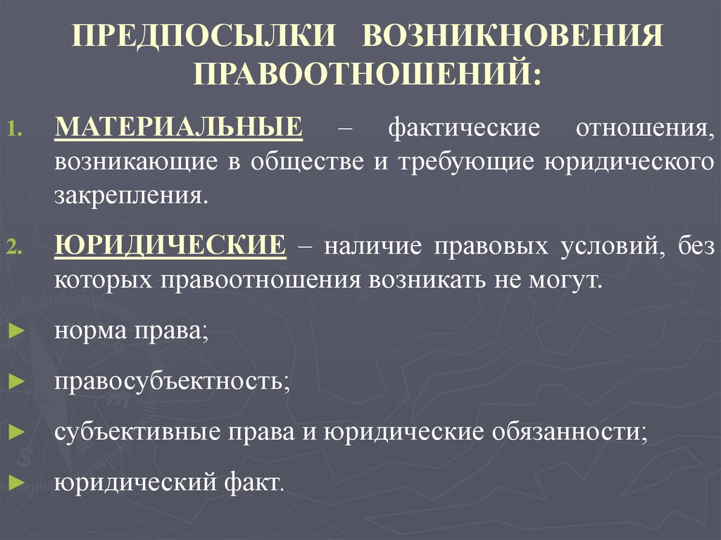 Понятие признаки и виды правоотношений Состав правоотношения  ПРИЗНАКИ ПРАВООТНОШЕНИЙ ПРЕДПОСЫЛКИ ВОЗНИКНОВЕНИЯ ПРАВООТНОШЕНИЙ