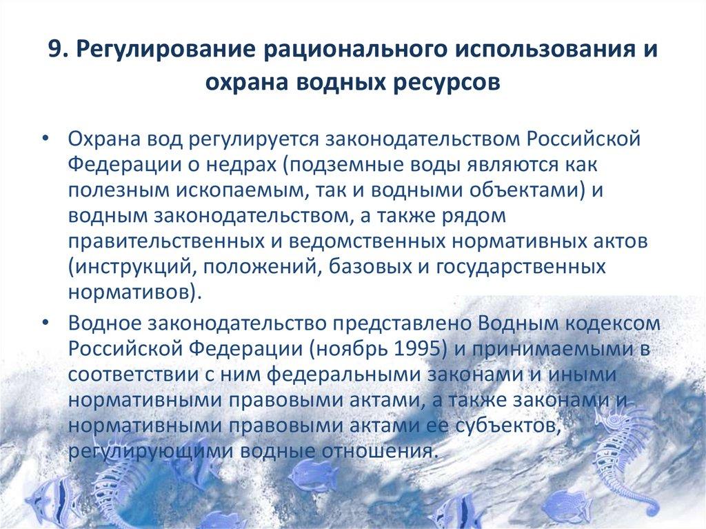 рациональное использование и охрана водных ресурсов крыма