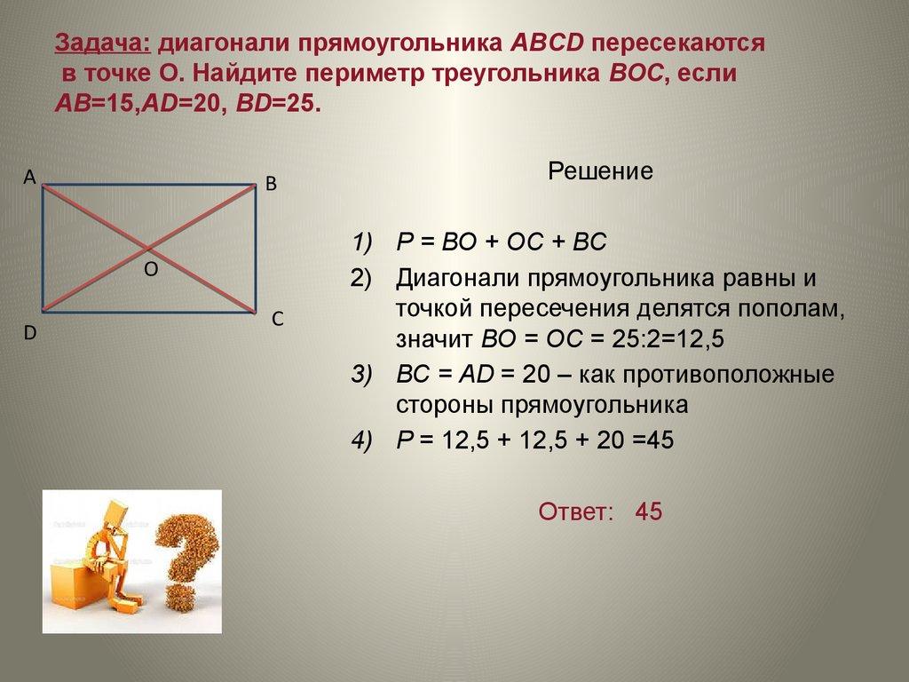 Задачи по геометрия 8 класс с решением решение задач 7 класс виленкин