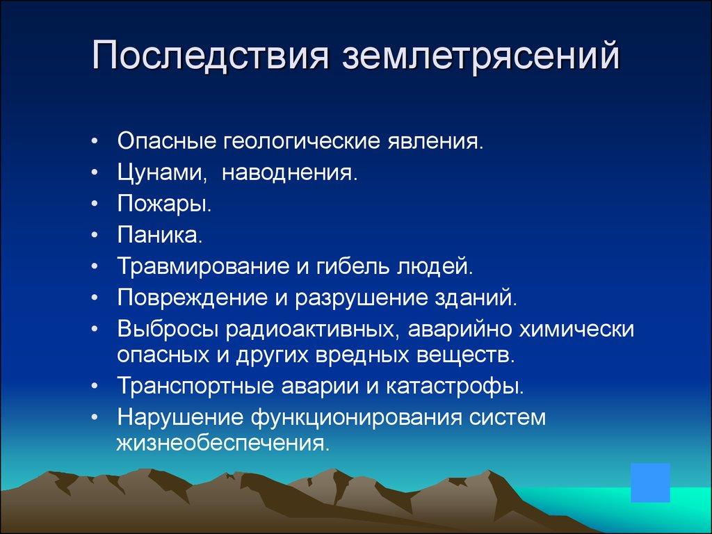 Землетрясение презентация обж — pic 10
