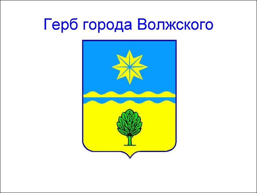 картинки герба волжского тимура устроили