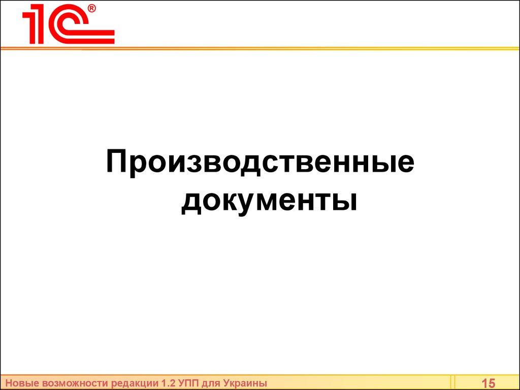 1с 8 конфигурация.управление торговым предприятием для украины 1.1.16.1 обновление курсы 1с и настройка 1с по умеренной стоимости