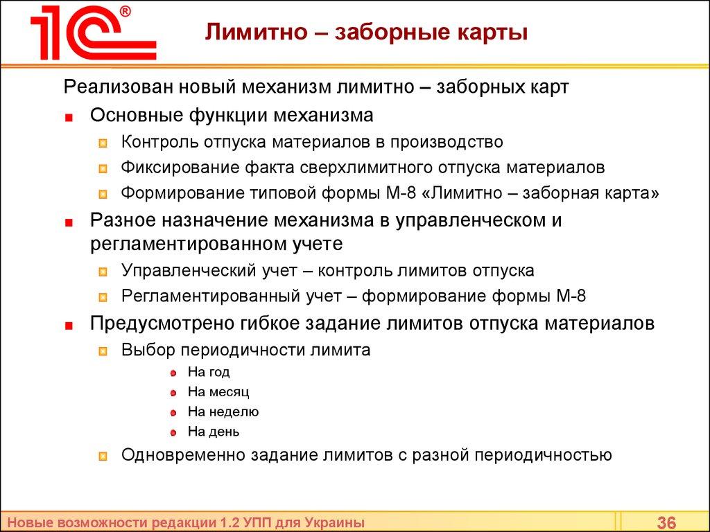 1с 8 конфигурация.управление торговым предприятием для украины 1.1.16.1 обновление переход с 1с корп на проф