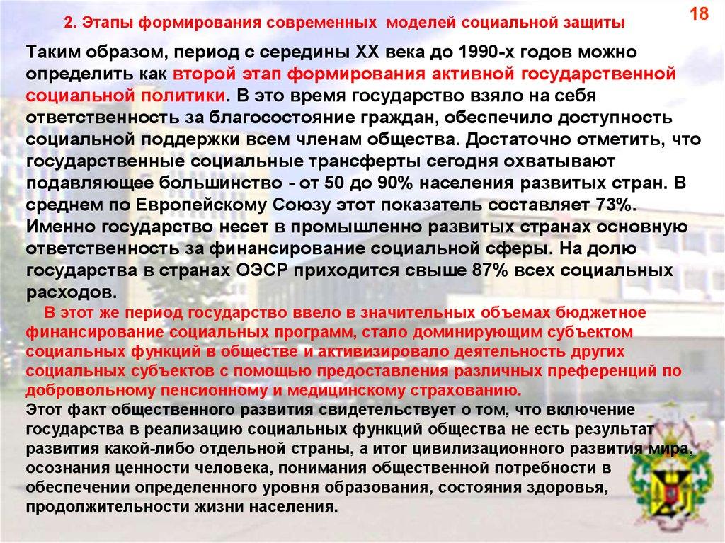 в национальной социального россии шпаргалка модели государства поиск