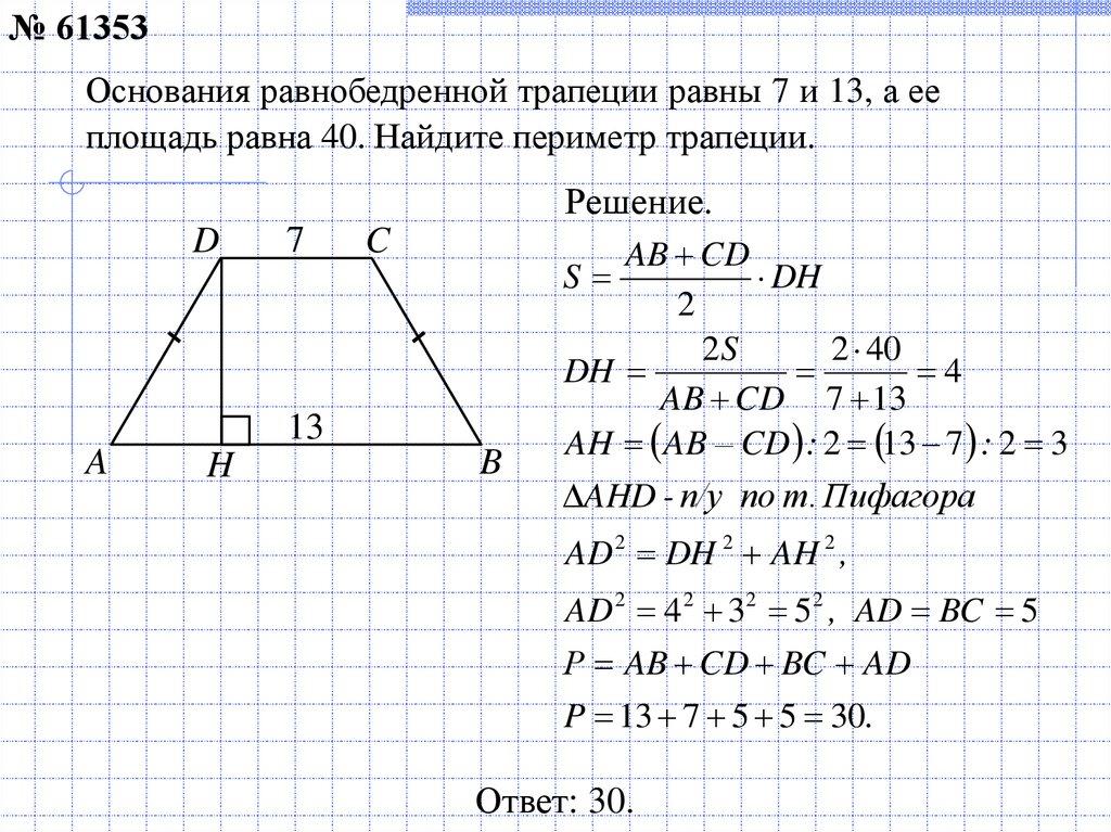 Решение задач с равнобедренными трапециями задачи решение на эластичность спроса