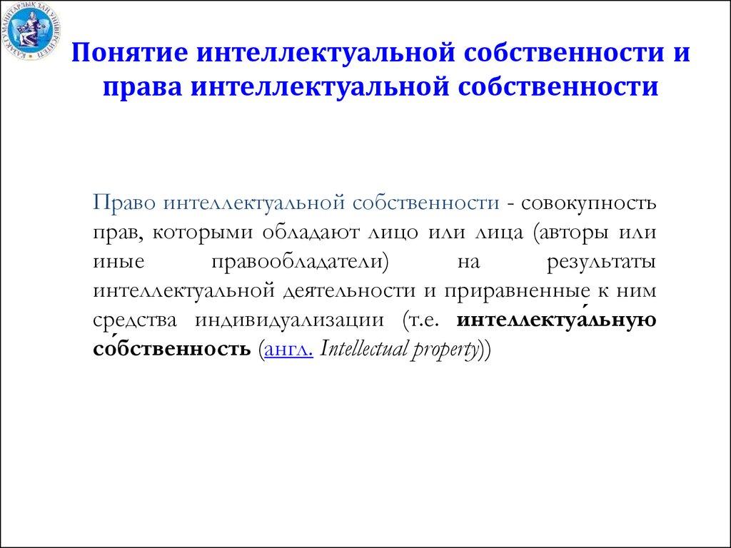 Функции интеллектуальной собственности реферат 1399