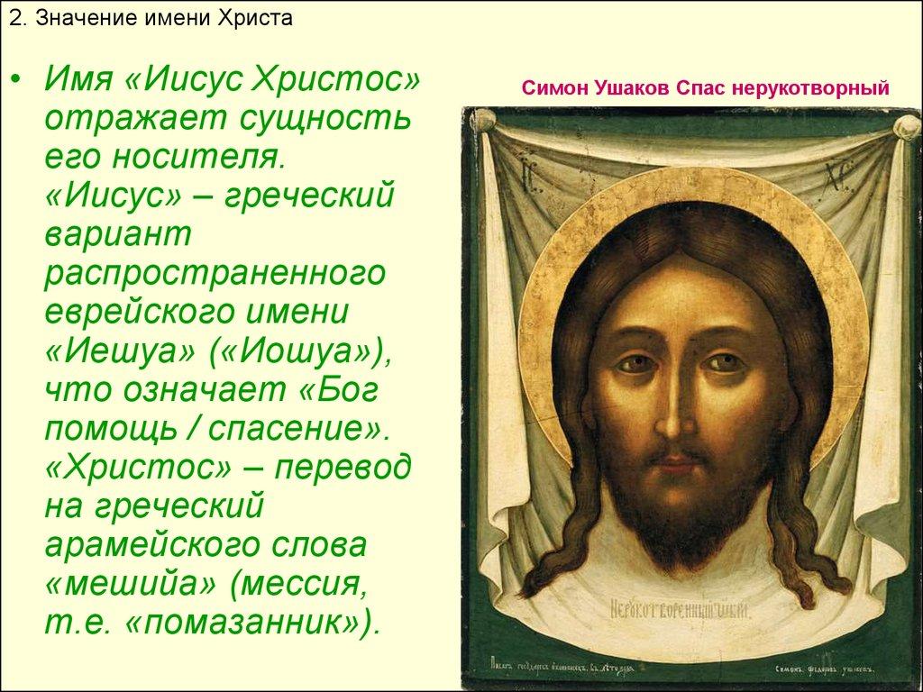 Что означает иисус христос