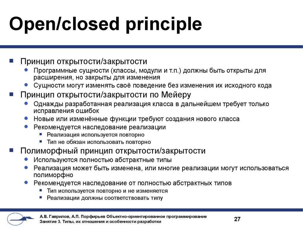 Open/closed principle