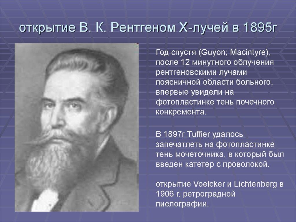 открытие В. К. Рентгеном Х-лучей в 1895г
