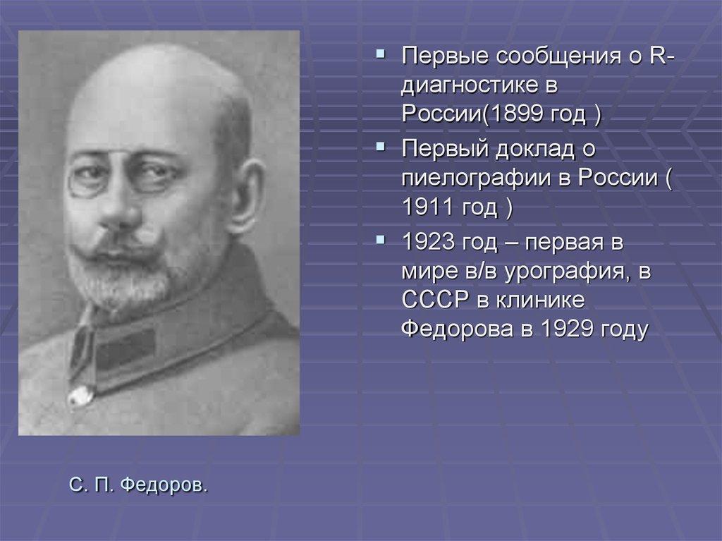 С. П. Федоров.