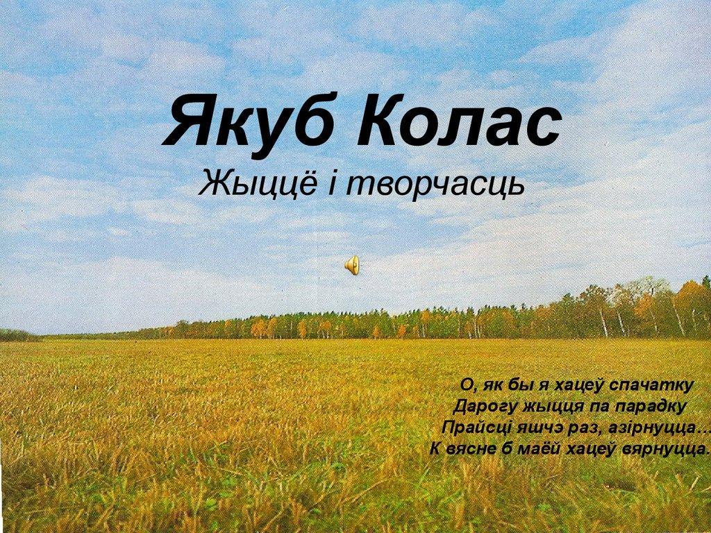 на ростанях якуб колас скачать на белорусском языке