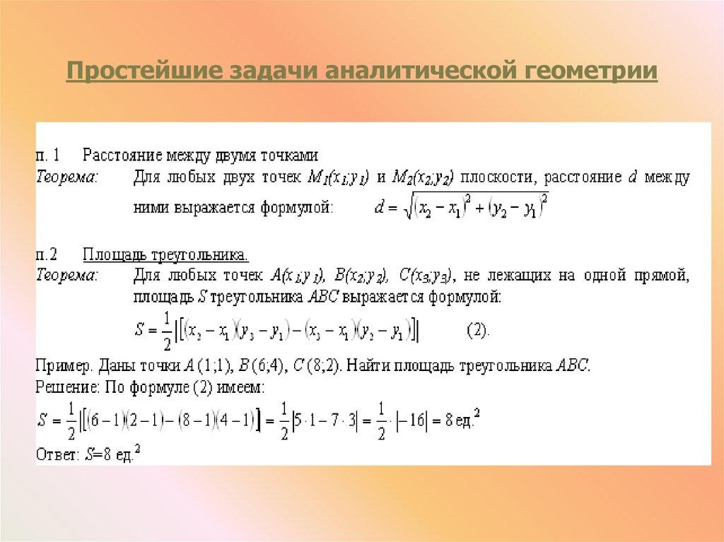 Примеры решения задач геометрия на плоскости придумать и решить задачу на части