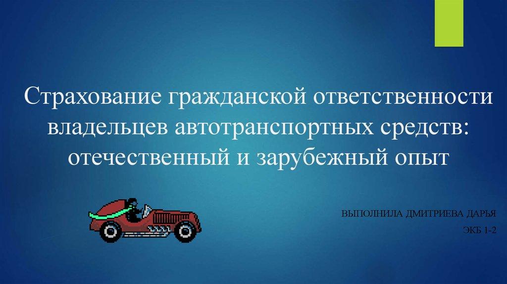 того, Гражданская ответственность автовладельцев так Груша