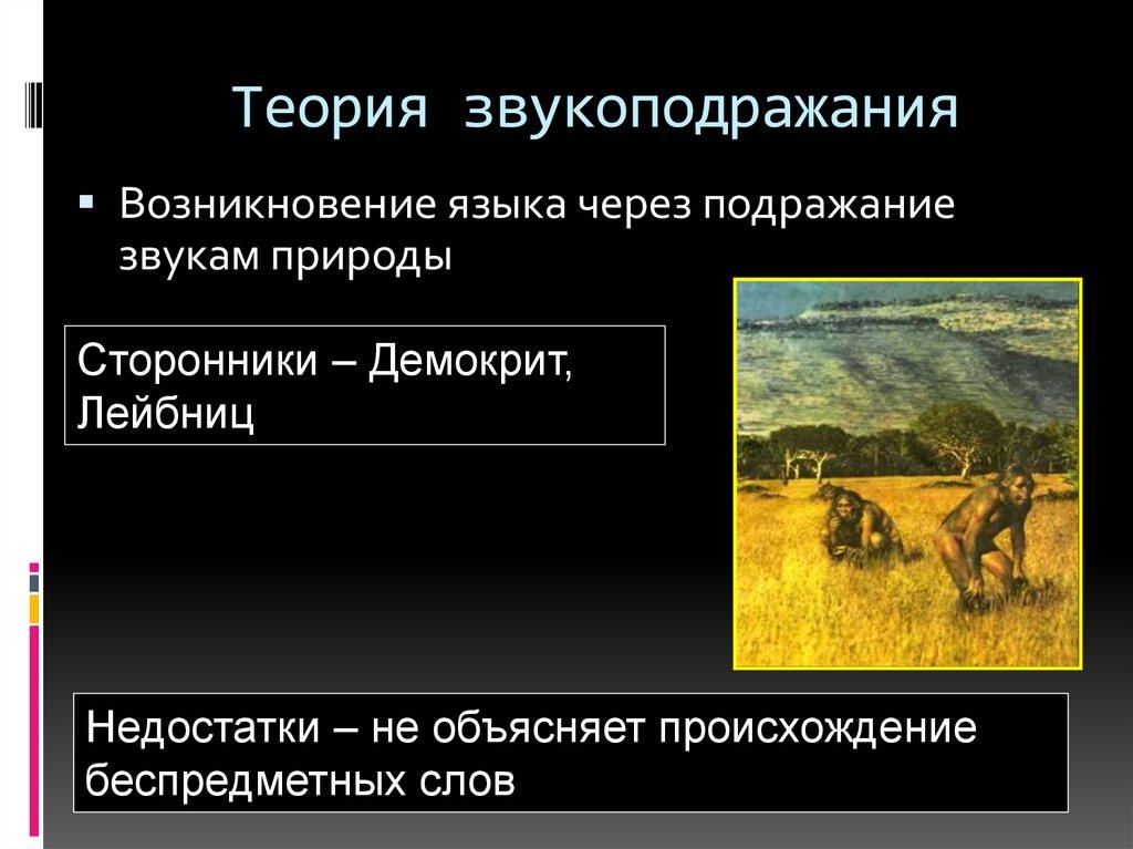телефоны, гипотизы о происхождении русского языка этом