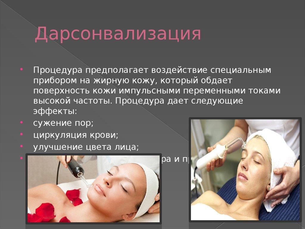 Применение дарсонваля в косметологии