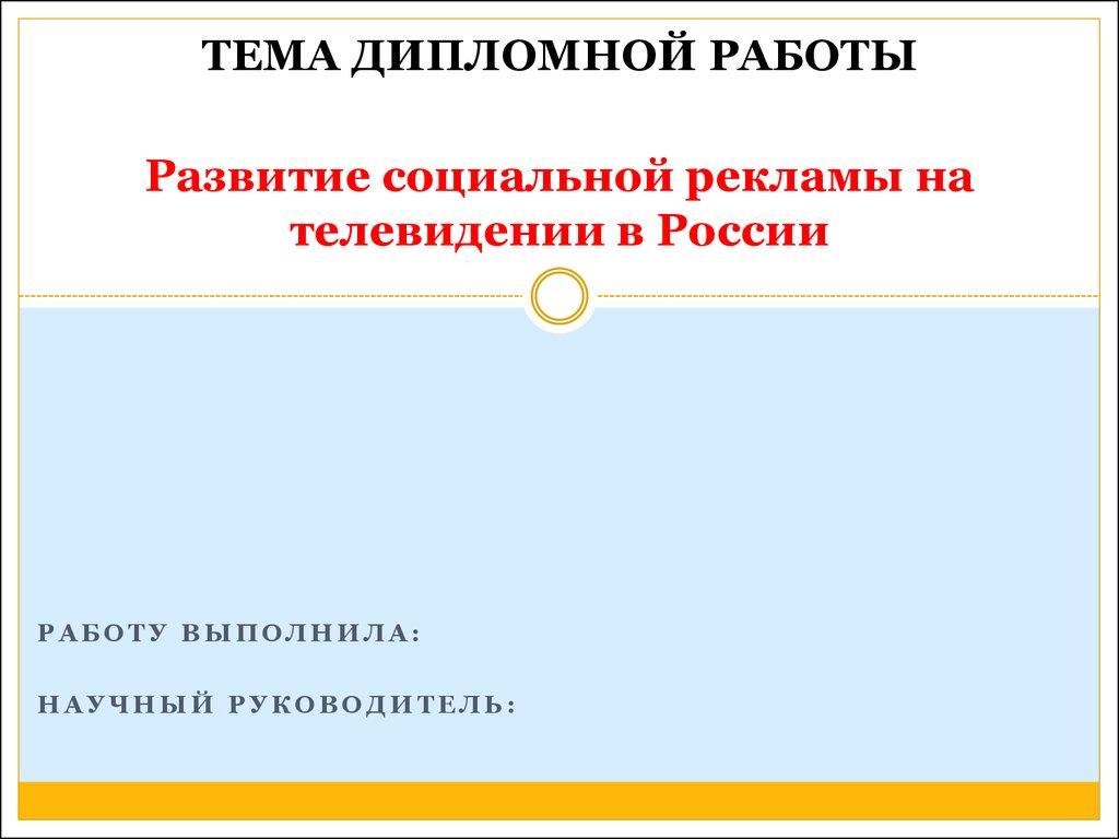 Развитие социальной рекламы на телевидении в России презентация  ТЕМА ДИПЛОМНОЙ РАБОТЫ Развитие социальной рекламы на телевидении в России