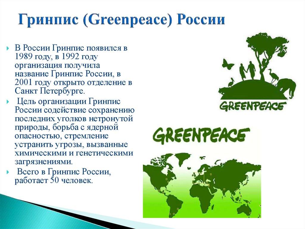 Работа международных экологических организаций